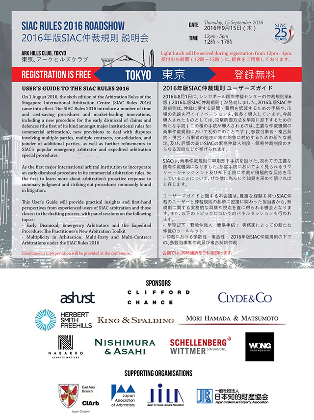 SIAC-Tokyo-Conference-Flyer